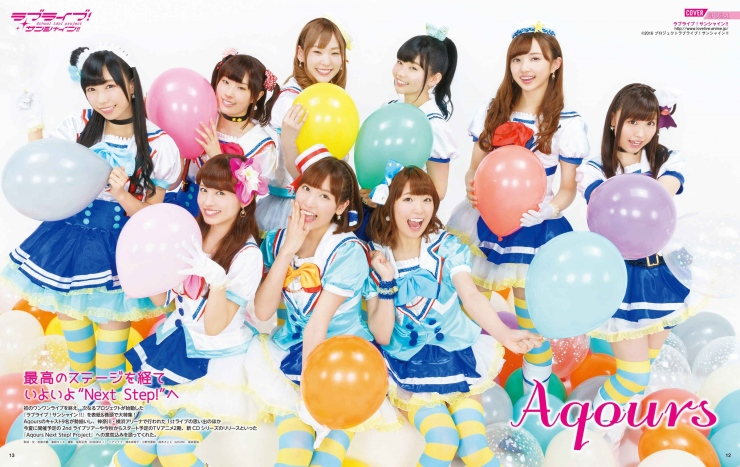 Seiyuu_Animedia_May_2017_-_3_Aqours.jpg