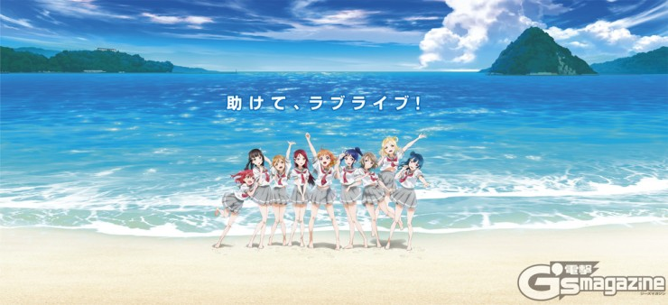 love-live-sunshine-animemx.jpg